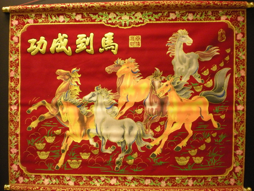 Chinese New Year 2014 - Year of the Horse banner