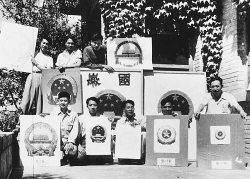 National Emblem of China designs 1949